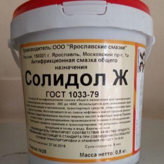 Смазка солидол жировой Ярославские смазки, 800 г