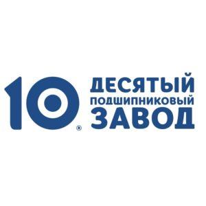 10-ГПЗ